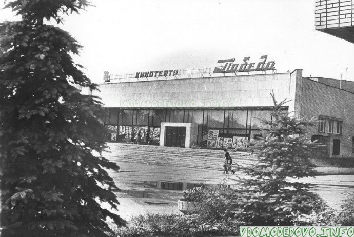 Кинотеатр Победа в Домодедово