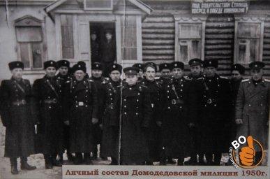 Домодедовская милиция 1950 год